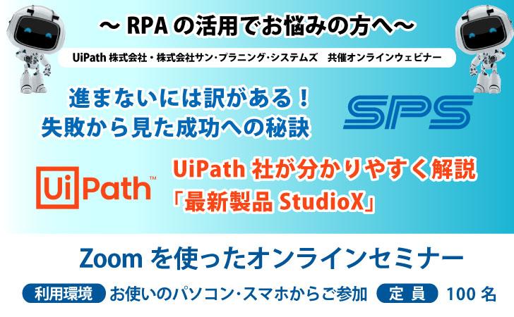 【無料セミナー】進まないには訳がある!失敗から見た成功への秘訣 & UiPath社が分かりやすく解説「最新製品 StudioX」(オンライン開催)