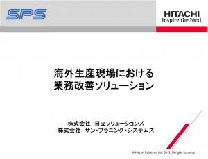 海外生産現場における業務改善ソリューション