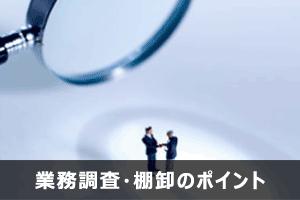 【特集】業務可視化のポイント①「業務の調査・棚卸編」