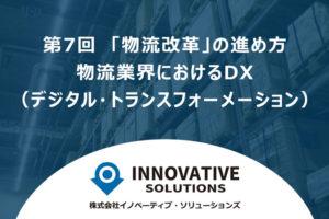 第7回「物流改革」の進め方-物流業界におけるDX(デジタル・トランスフォーメーション)
