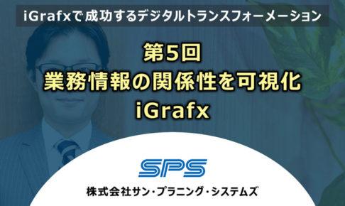 第5回業務情報の関係性を可視化 iGrafx