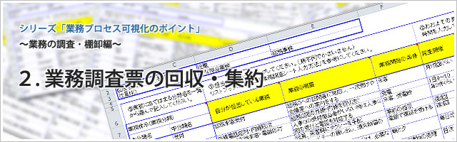 01-業務調査票の回収・集約