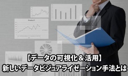 【データの可視化&活用】新しいデータビジュアライゼーションの手法とは