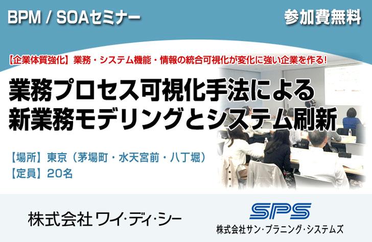 【システム刷新】業務プロセス可視化手法による新業務モデリングとシステム刷新(東京開催)