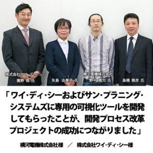 【業務可視化ツール活用事例】 横河電機株式会社様/株式会社ワイ・ディ・シー様