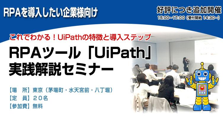 【RPAセミナー】(参加費無料)UiPath(ユーアイパス)実践解説セミナー(東京開催)