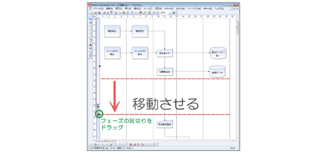 01-【iGrafx Tips】フェーズ機能でフローの途中に描画スペースを追加する方法【動画付き】