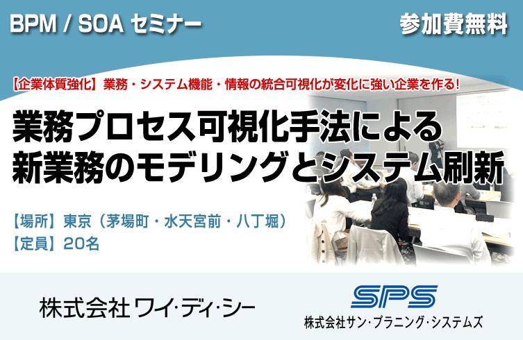 【システム刷新】業務プロセス可視化手法による新業務のモデリングとシステム刷新(東京開催)