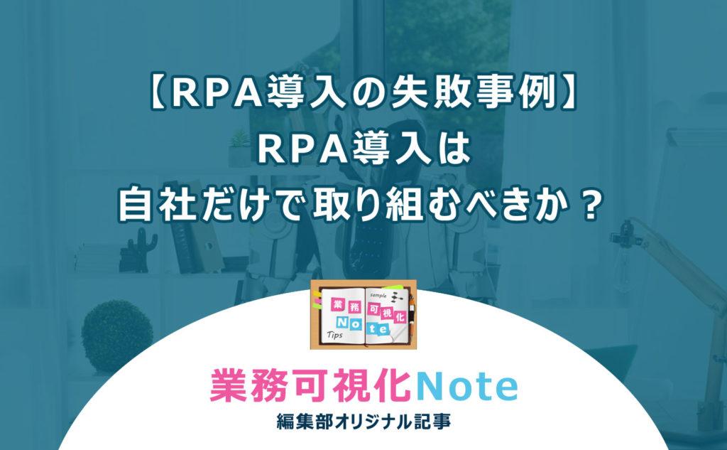 【RPA導入の失敗事例】RPA導入は自社だけで取り組むべきか?