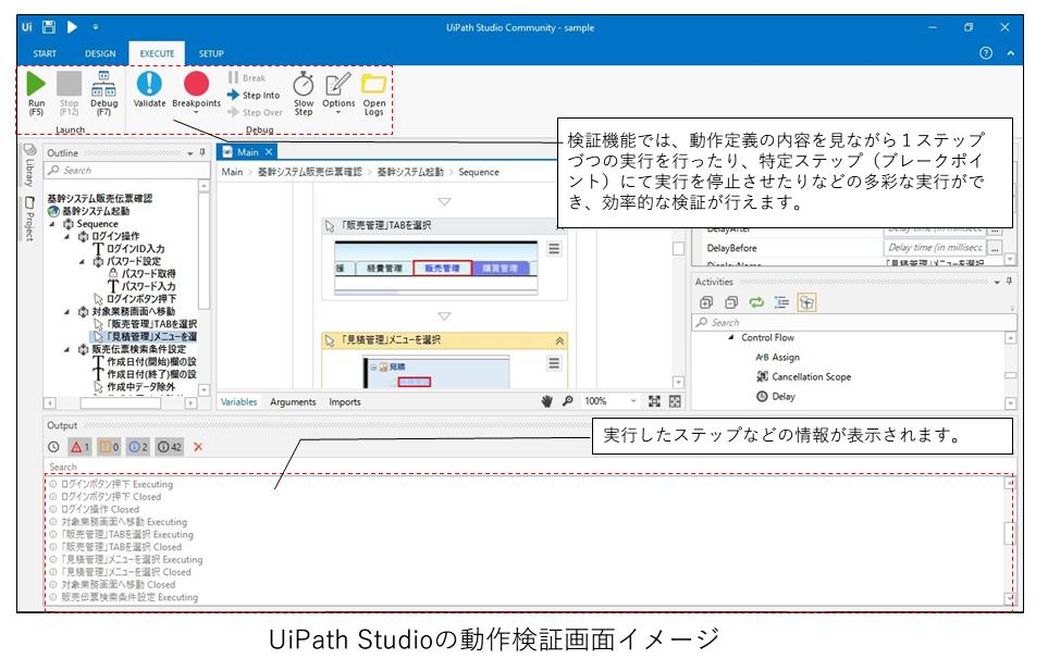 05_UiPath Studio(ユーアイパス スタジオ)の動作検証画面イメージ