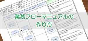 01-【3つのステップで簡単!】業務フローマニュアルの作り方