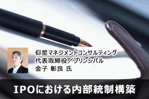 【特集】新規株式上場(IPO)における内部統制構築のポイント