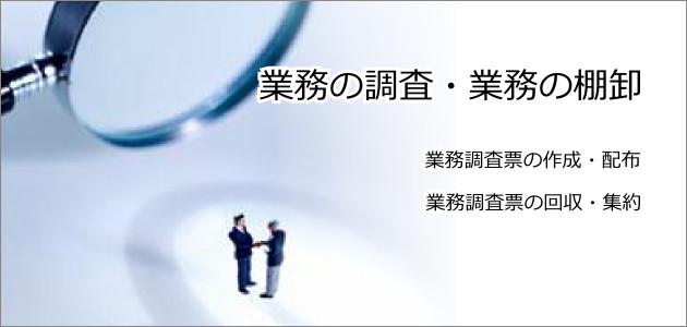 01-業務の調査・業務の棚卸