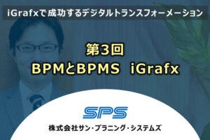 第3回BPMとBPMS iGrafx