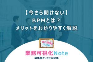 【今さら聞けない】BPMとは?メリットをわかりやすく解説