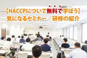 【HACCPについて無料で学ぼう】気になるセミナー/研修