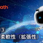 【UiPathの特徴】その3:導入柔軟性(拡張性)