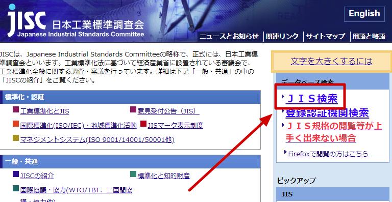 【2】データベース検索メニューの「JIS検索」を選択