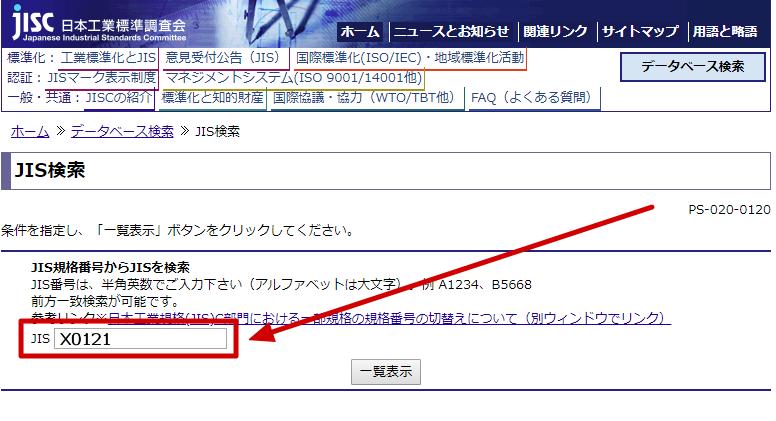 【3】JIS検索の入力欄に「X0121」と入力