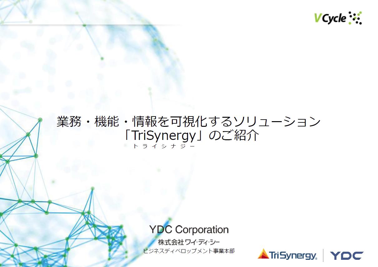 業務・機能・情報を可視化するソリューション「TriSynergy」のご紹介
