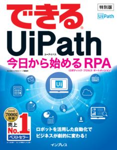 【プレゼント】できるUiPath~今日から始めるRPA~