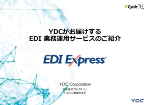【無料ダウンロード】EDI業務運用サービス - EDI Express