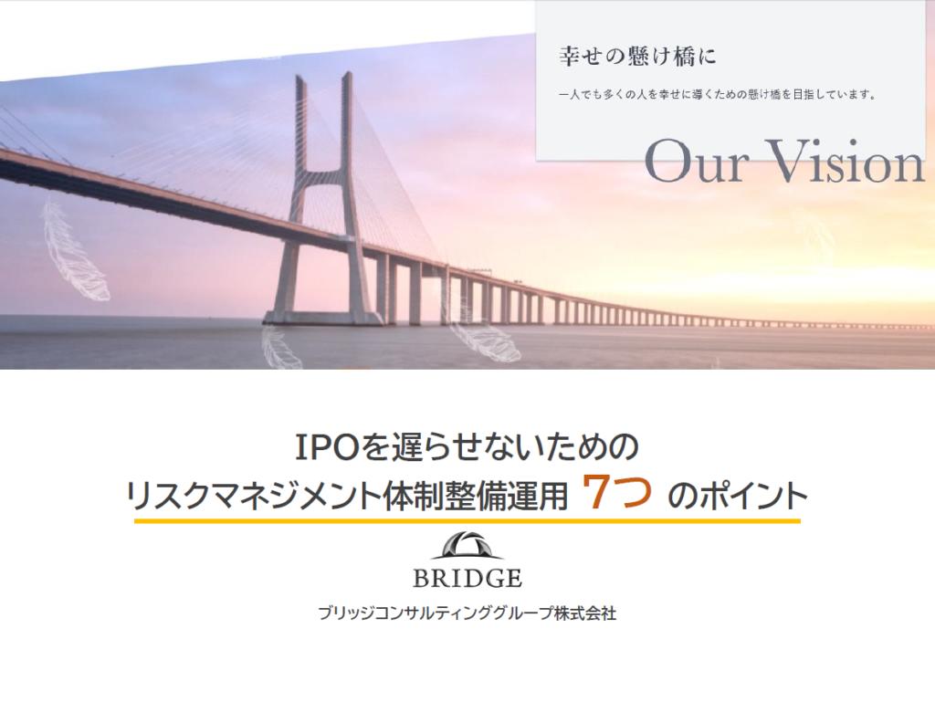 【無料ダウンロード】IPOへ向けてのリスクマネジメント体制(内部管理体制)の整備運用