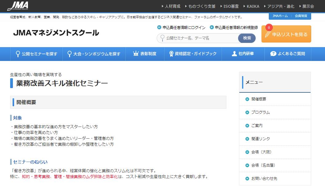 一般社団法人日本能率協会 / 業務改善スキル強化セミナー
