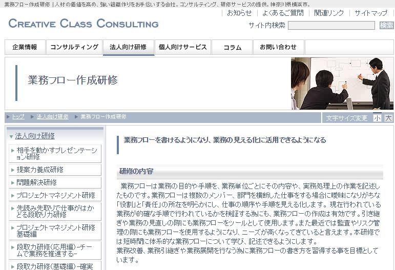 株式会社クリエイティブ クラス コンサルティング / 業務フロー作成研修