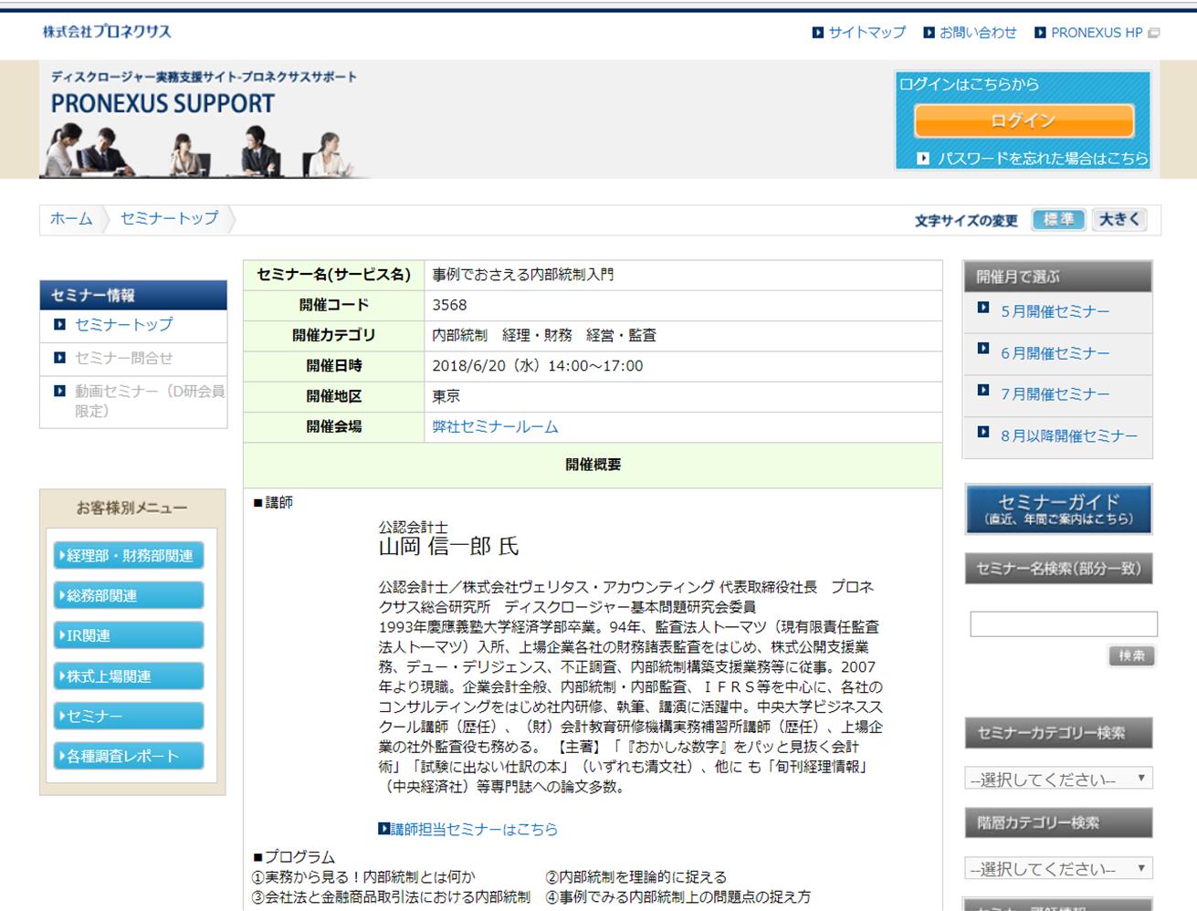 株式会社プロネクサス / 事例でおさえる内部統制入門