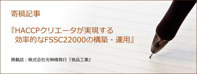 HACCPクリエータが実現する効率的なFSSC22000の構築・運用
