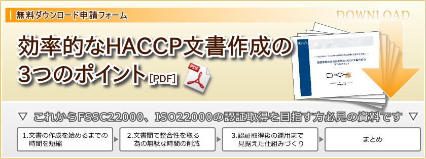 効率的なHACCP文書作成の3つのポイント
