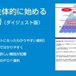 【資料ダウンロード】物流業務プロセステンプレートサンプル