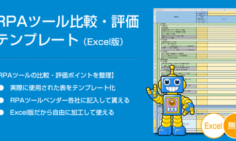 RPAツール比較・評価テンプレート(Excel版)
