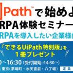 【参加費無料】UiPath体験セミナー
