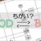 【業務フローの書き方】良いフローと悪いフローの3つの違いとは?