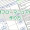 【3つのステップで簡単!】業務フローマニュアルの作り方